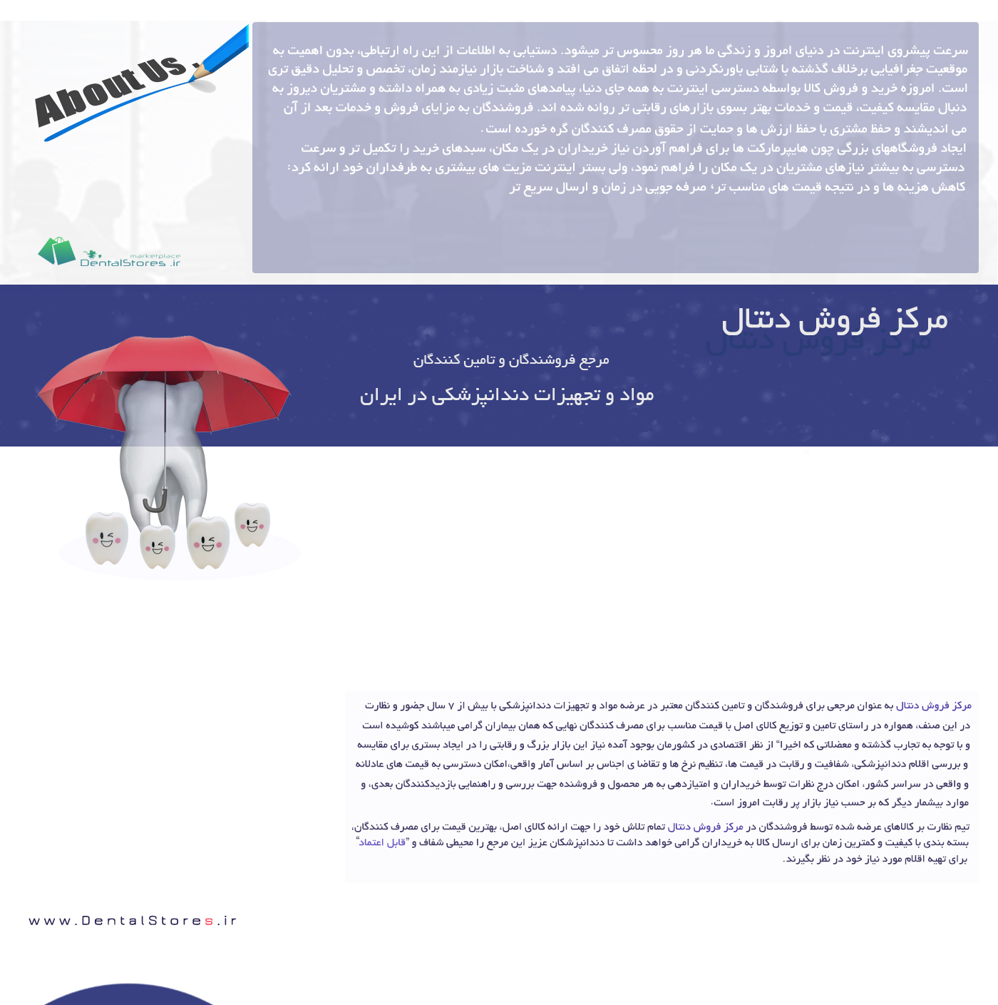 about-us-dental
