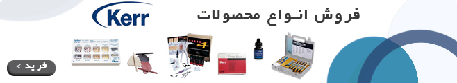 محصولات kerr dental